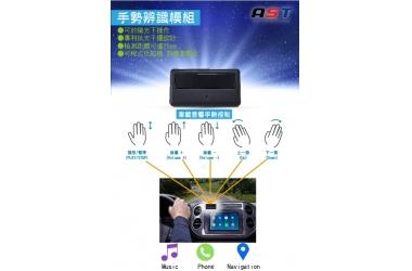 推出新產品 - 手勢辨識模組